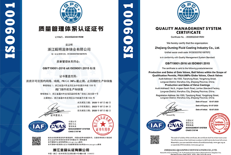 OuMing obtained ISO9001 quality certification